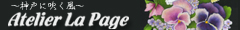 Atelier La Pageからの風〜最新情報〜のブログ
