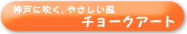 神戸に吹く、やさしい風 チョークアート
